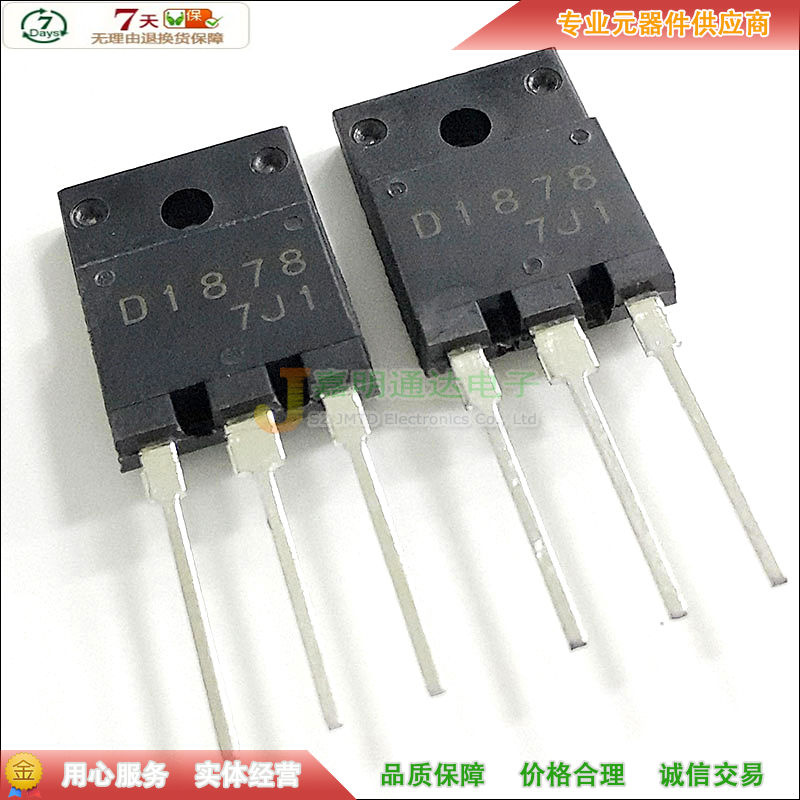 2SD1878 D1878 NPN TO-3PF 1500 V 10A